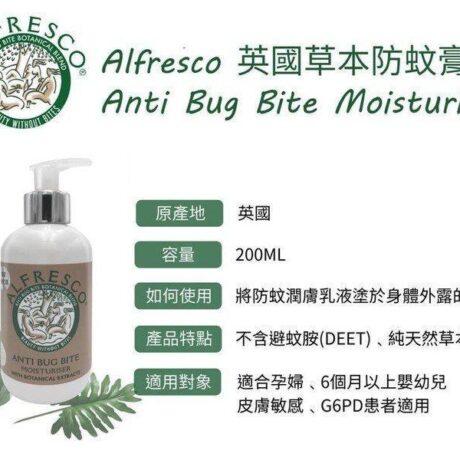 alfresco-antibug04